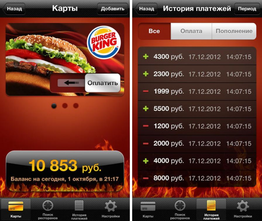 burger-king ipa iphone